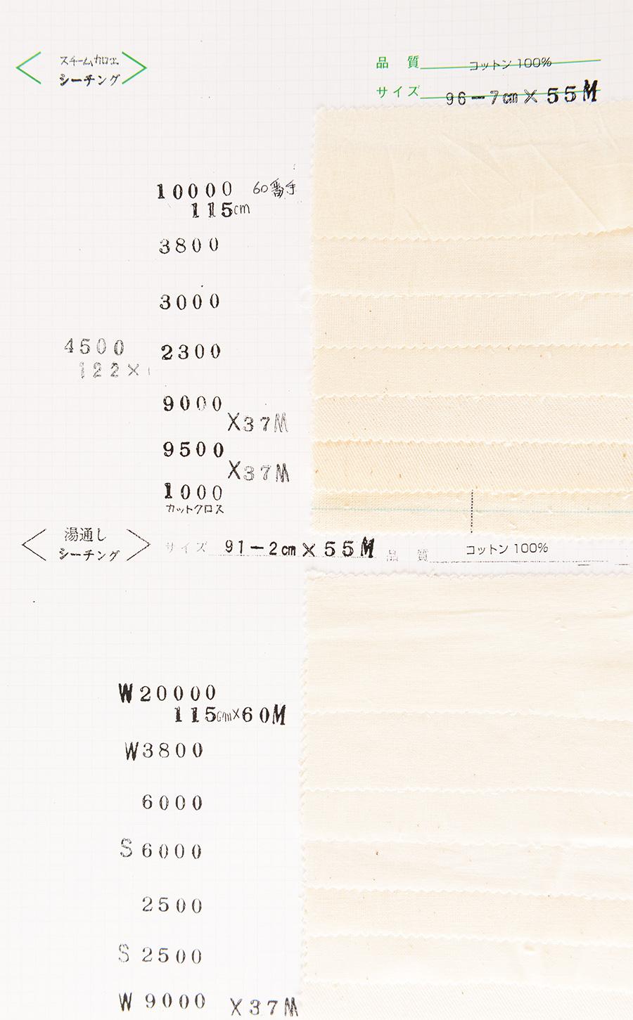 1000 スーツ・コート向け中厚地カットクロスシーチング 東海織物/オークラ商事 - ApparelX アパレル資材卸通販