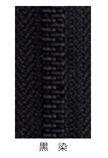 YKKメタルファスナー 10サイズ 黒染 オープン サブ画像