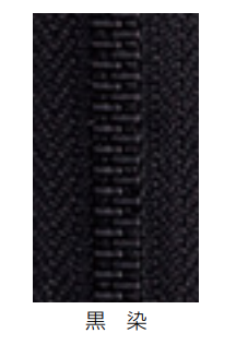 YKKメタルファスナー 10サイズ 黒染 逆開 サブ画像