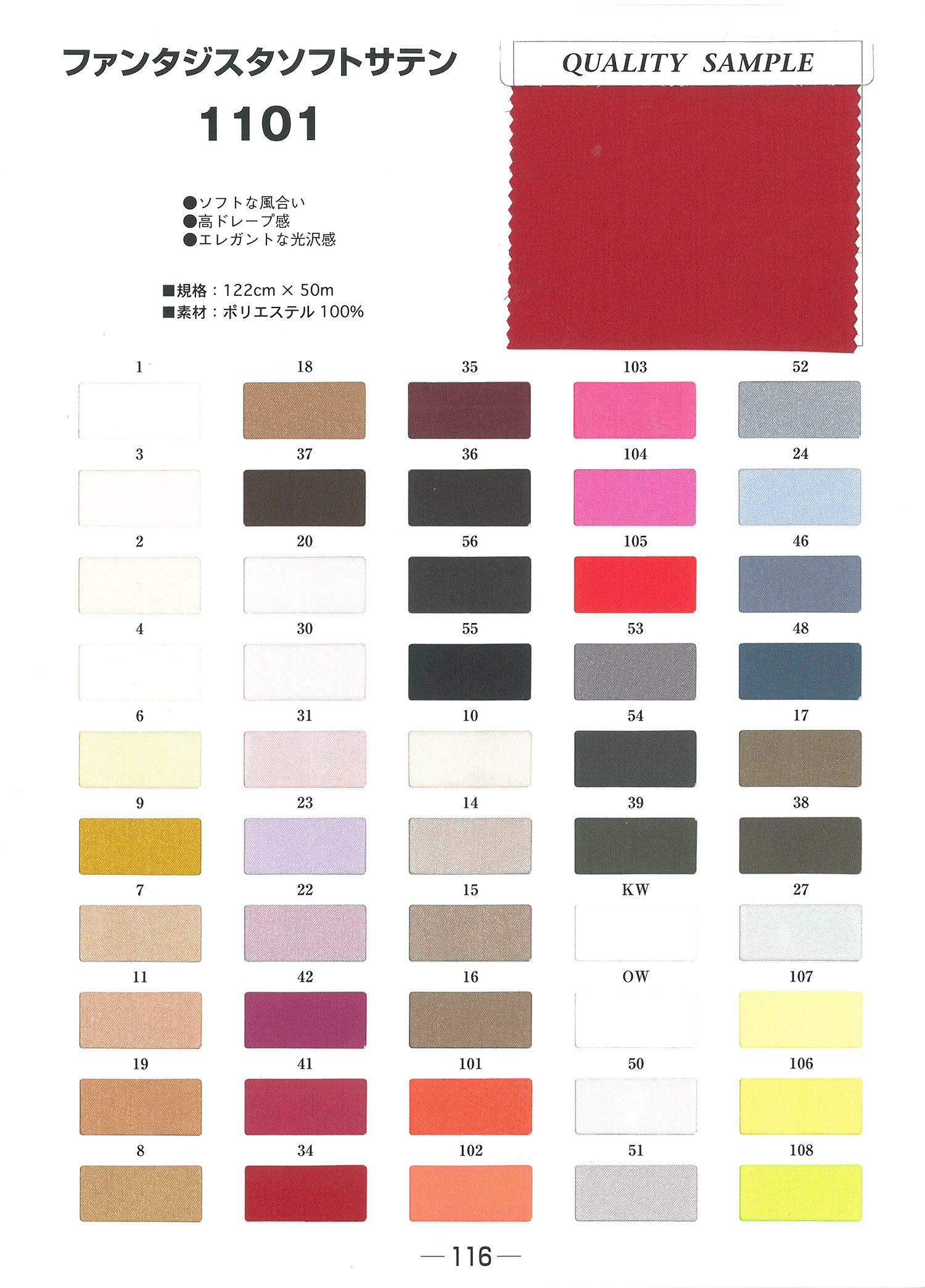 1101 ファンタジスタソフトサテン[裏地] 東レ/オークラ商事 - ApparelX アパレル資材卸通販