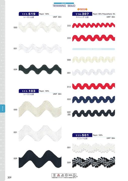 111-103 レーヨン山道[リボン・テープ・コード] DARIN(ダリン)/オークラ商事 - ApparelX アパレル資材卸通販