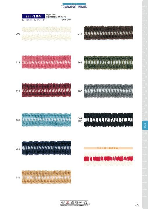 111-104 レーヨンモールブレード[リボン・テープ・コード] DARIN(ダリン)/オークラ商事 - ApparelX アパレル資材卸通販