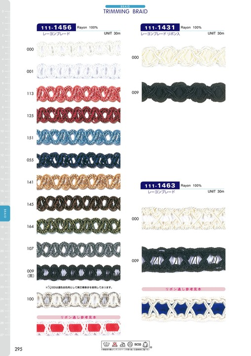 111-1463 レーヨンブレード[リボン・テープ・コード] DARIN(ダリン)/オークラ商事 - ApparelX アパレル資材卸通販