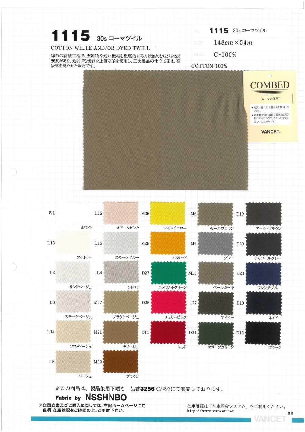 1115 30sコーマバーバリー[生地] VANCET/オークラ商事 - ApparelX アパレル資材卸通販