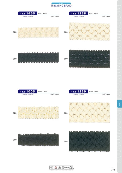 112-1239 ウールブレード[リボン・テープ・コード] DARIN(ダリン)/オークラ商事 - ApparelX アパレル資材卸通販