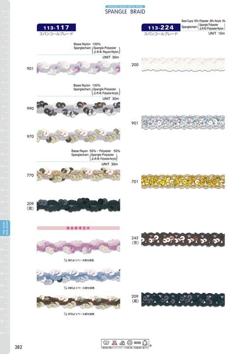 113-117 スパンコールブレード[リボン・テープ・コード] DARIN(ダリン)/オークラ商事 - ApparelX アパレル資材卸通販