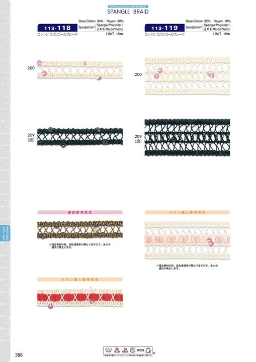 113-118 コットン スパンコールブレード[リボン・テープ・コード] DARIN(ダリン)/オークラ商事 - ApparelX アパレル資材卸通販