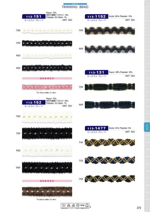 113-1192 モールラメブレード[リボン・テープ・コード] DARIN(ダリン)/オークラ商事 - ApparelX アパレル資材卸通販