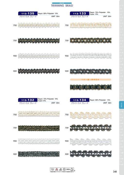 113-133 ブライトラメブレード[リボン・テープ・コード] DARIN(ダリン)/オークラ商事 - ApparelX アパレル資材卸通販