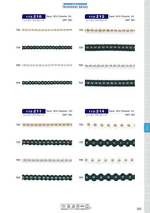 113-214 レーヨンラメブレード[リボン・テープ・コード] DARIN(ダリン)/オークラ商事 - ApparelX アパレル資材卸通販