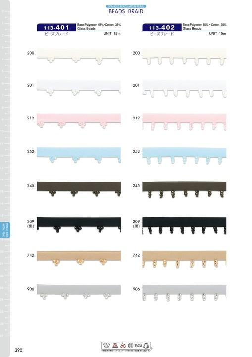 113-401 ビーズブレード[リボン・テープ・コード] DARIN(ダリン)/オークラ商事 - ApparelX アパレル資材卸通販