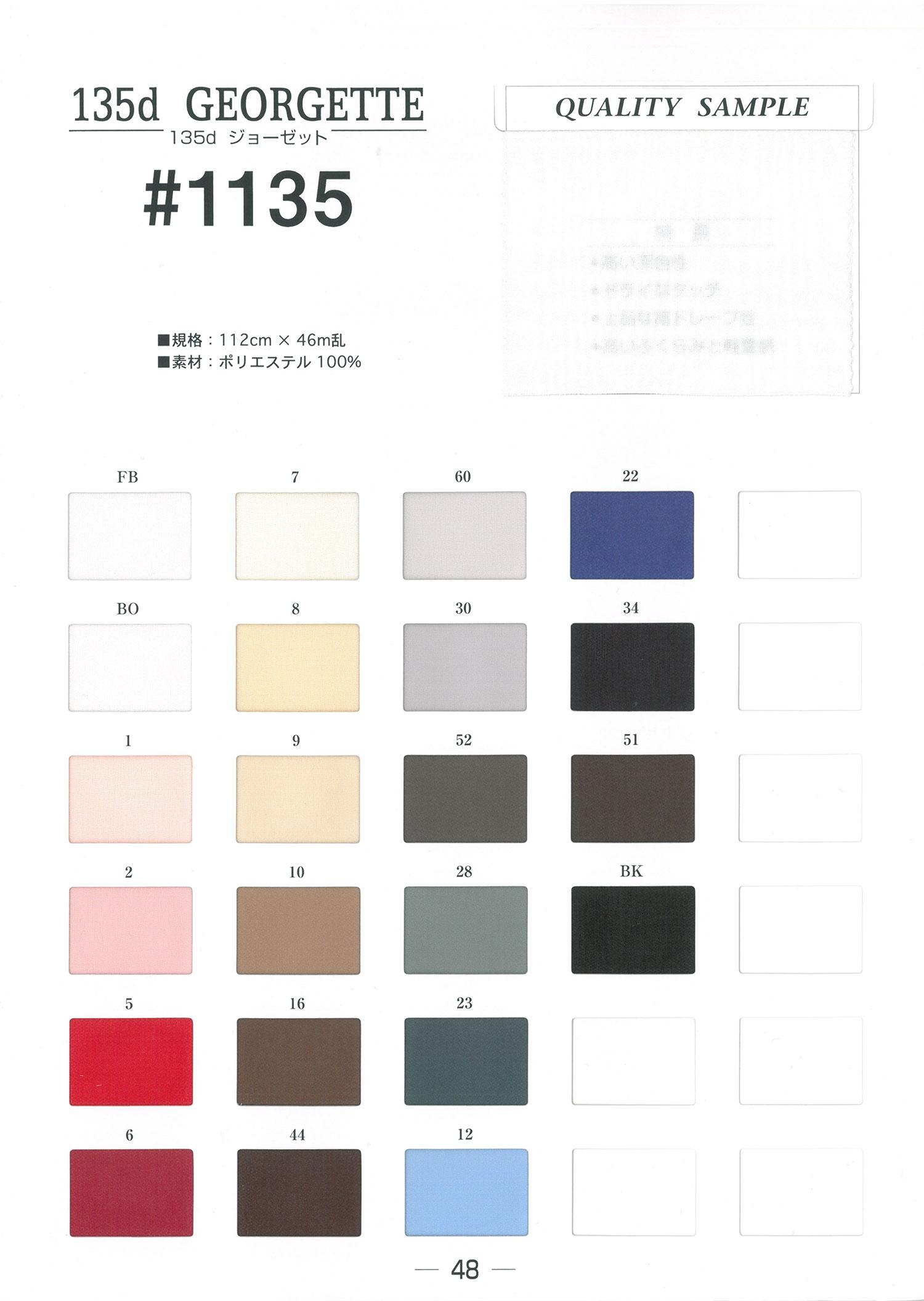 1135 135dシフォンジョーゼット裏地 東レ/オークラ商事 - ApparelX アパレル資材卸通販