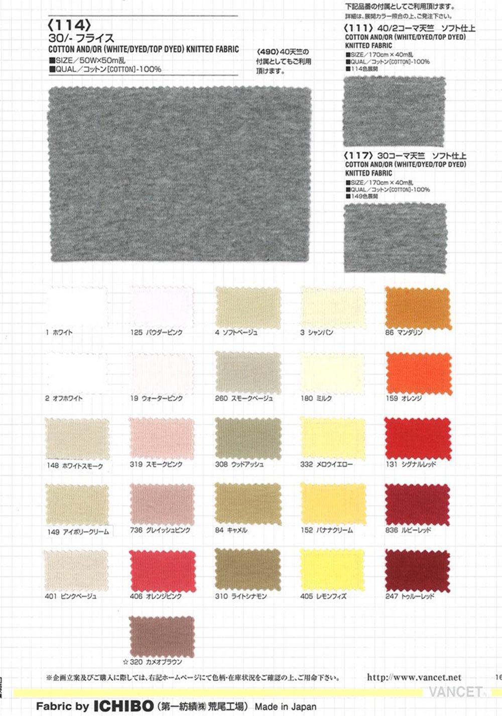114 30/フライス[生地] VANCET/オークラ商事 - ApparelX アパレル資材卸通販