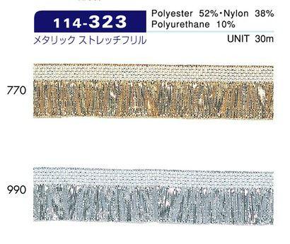 114-323 DARINメタリックストレッチフリル[リボン・テープ・コード] オークラ商事 - ApparelX アパレル資材卸通販