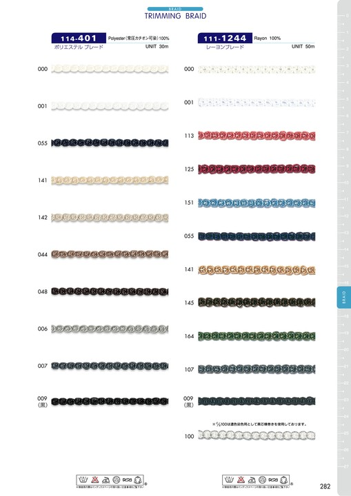 114-401 ポリエステル ブレード[リボン・テープ・コード] DARIN(ダリン)/オークラ商事 - ApparelX アパレル資材卸通販