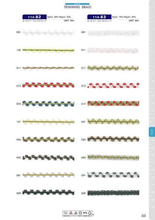 114-83 オーガンジー フローラルブレード[リボン・テープ・コード] DARIN(ダリン)/オークラ商事 - ApparelX アパレル資材卸通販