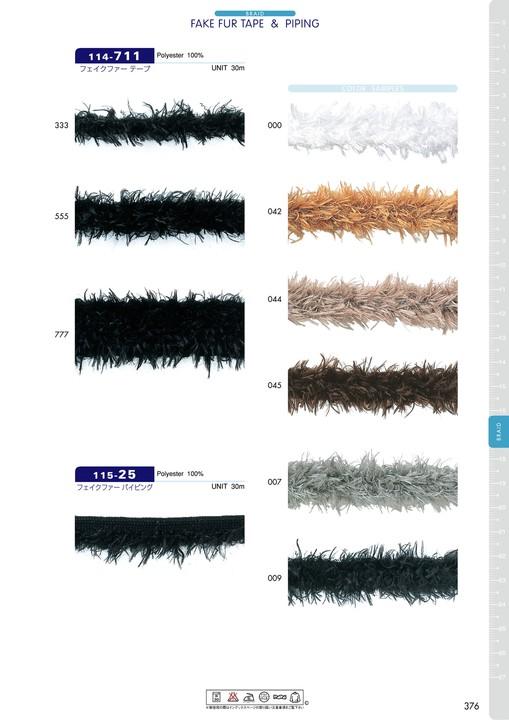 115-25 フェイクファーパイピング[リボン・テープ・コード] DARIN(ダリン)/オークラ商事 - ApparelX アパレル資材卸通販