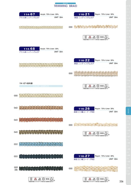 116-22 麻混 ニッティングムカデ[リボン・テープ・コード] DARIN(ダリン)/オークラ商事 - ApparelX アパレル資材卸通販