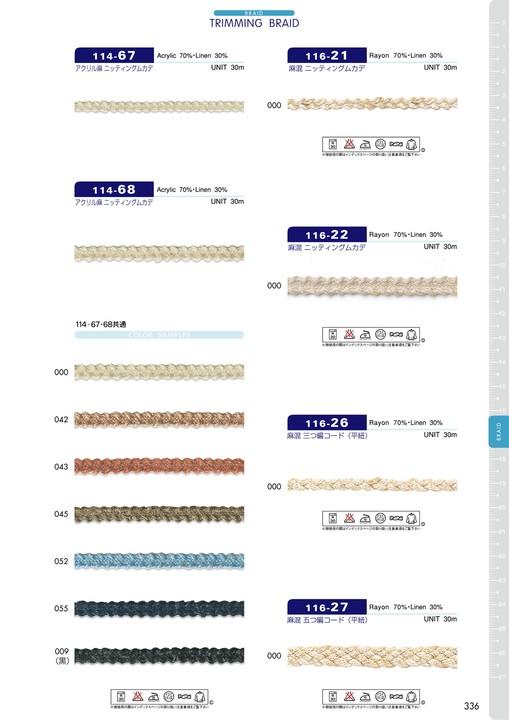116-27 麻混 五つ編コード(平紐)[リボン・テープ・コード] DARIN(ダリン)/オークラ商事 - ApparelX アパレル資材卸通販