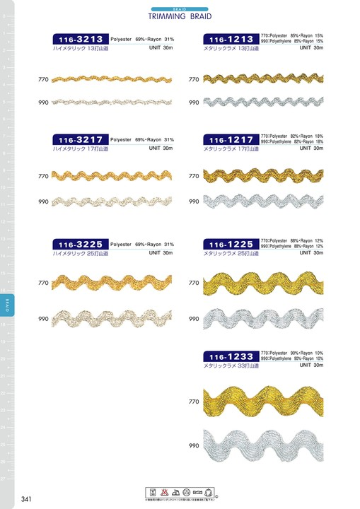116-3213 ハイメタリック 13打山道[リボン・テープ・コード] DARIN(ダリン)/オークラ商事 - ApparelX アパレル資材卸通販