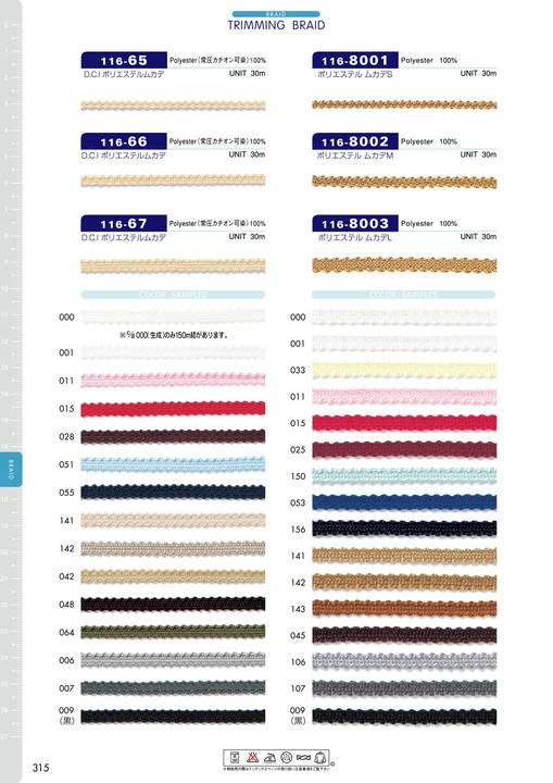 116-67 D.C.I ポリエステルムカデ[リボン・テープ・コード] DARIN(ダリン)/オークラ商事 - ApparelX アパレル資材卸通販