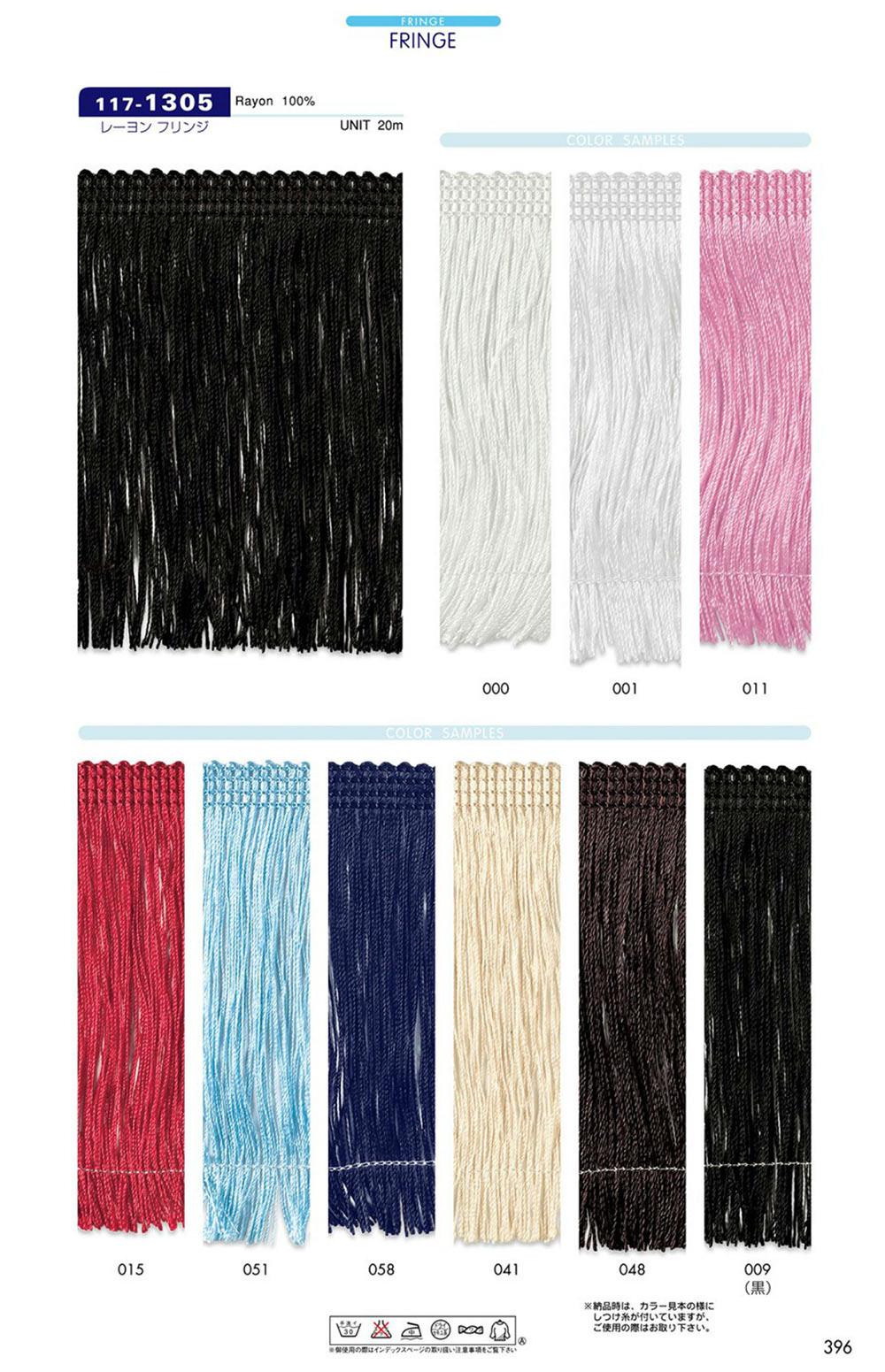 117-1305 レーヨン フリンジ[リボン・テープ・コード] DARIN(ダリン)/オークラ商事 - ApparelX アパレル資材卸通販