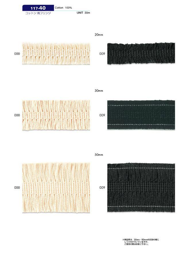 117-40 DARIN コットン 両フリンジ[リボン・テープ・コード] DARIN(ダリン)/オークラ商事 - ApparelX アパレル資材卸通販