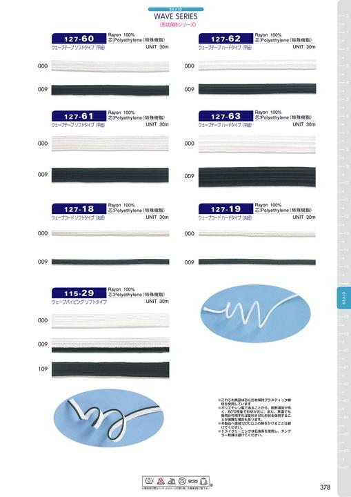 127-62 ウェーブテープ ハードタイプ(平紐)[リボン・テープ・コード] DARIN(ダリン)/オークラ商事 - ApparelX アパレル資材卸通販