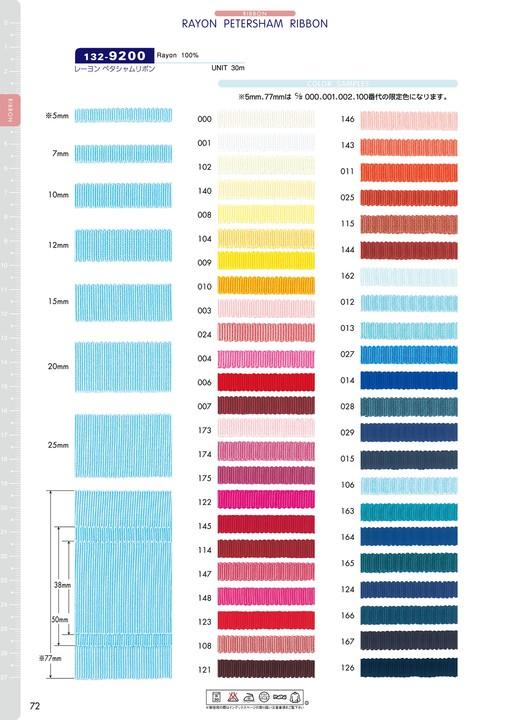 132-9200 レーヨン ペタジャムリボン[リボン・テープ・コード] DARIN(ダリン)/オークラ商事 - ApparelX アパレル資材卸通販