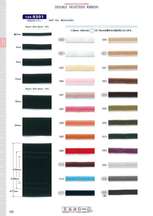 134-9301 両面別珍リボン[リボン・テープ・コード] DARIN(ダリン)/オークラ商事 - ApparelX アパレル資材卸通販