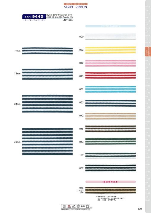 141-9443 サテン ストライプリボン[リボン・テープ・コード] DARIN(ダリン)/オークラ商事 - ApparelX アパレル資材卸通販