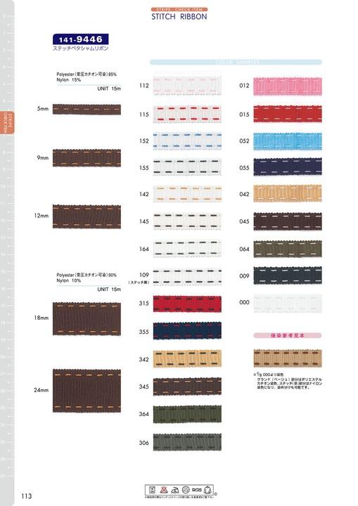 141-9446 ステッチ ペタシャムリボン[リボン・テープ・コード] DARIN(ダリン)/オークラ商事 - ApparelX アパレル資材卸通販