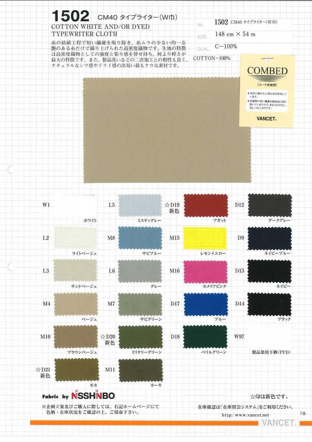 1502 CM40 タイプライター(W巾)[生地] VANCET/オークラ商事 - ApparelX アパレル資材卸通販