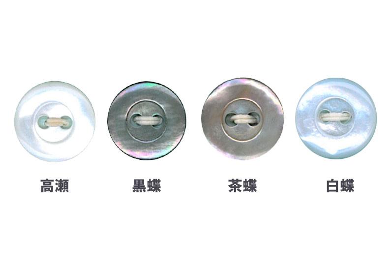 16 16型2穴貝ボタン オークラ商事 - ApparelX アパレル資材卸通販