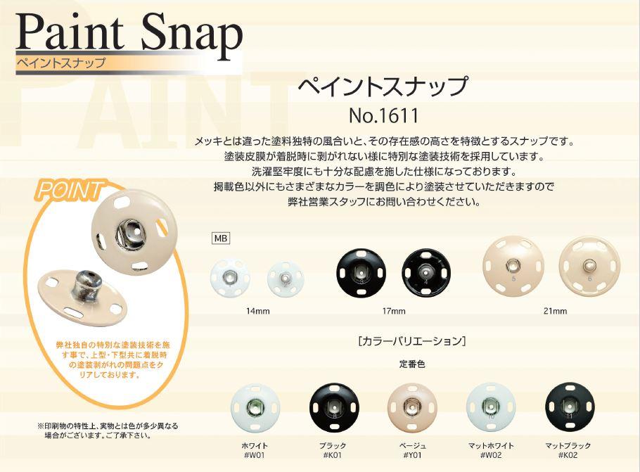 1611 ペイントスナップ ゴンドラ商事/オークラ商事 - ApparelX アパレル資材卸通販