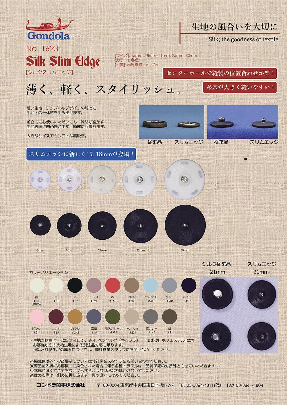 1623 シルクスリムエッジ(薄型シルクスナップ) ゴンドラ商事/オークラ商事 - ApparelX アパレル資材卸通販