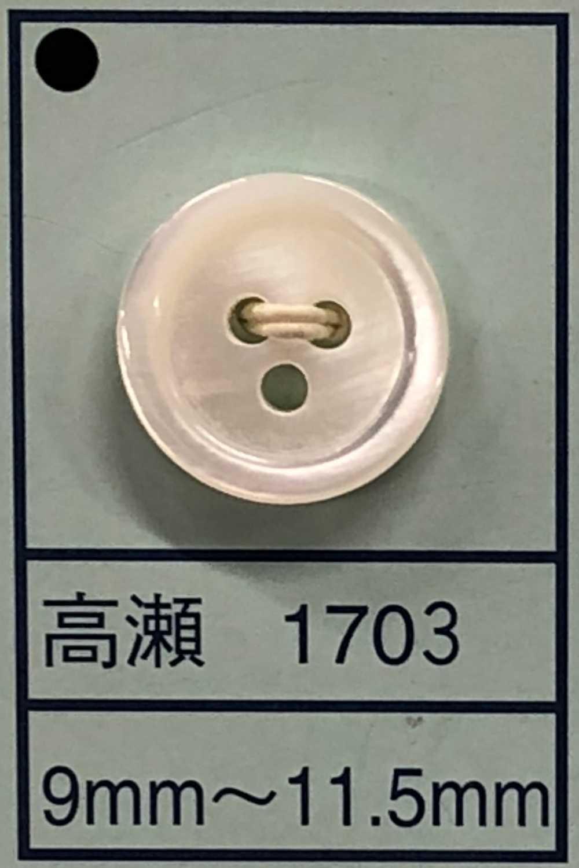 17型3穴貝ボタン サブ画像