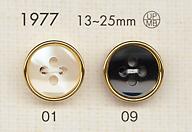 1977 上品 高級感 シャツ用 4つ穴 ボタン 大阪プラスチック工業(DAIYA BUTTON)/オークラ商事 - ApparelX アパレル資材卸通販