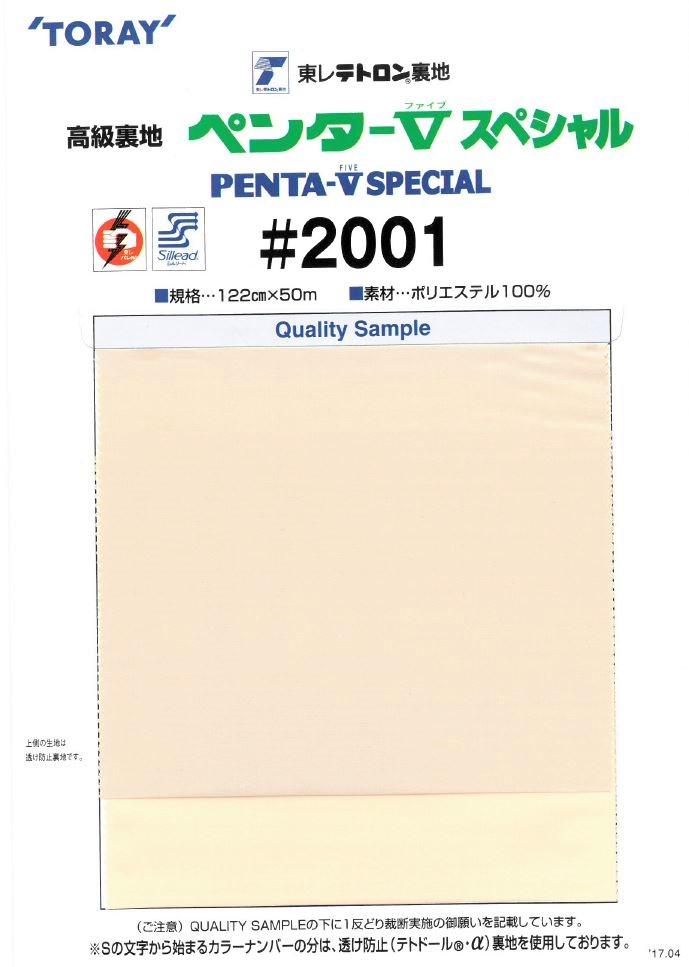 2001 ポリエステル平織り裏地ペンターファイブスペシャル 東レ/オークラ商事 - ApparelX アパレル資材卸通販