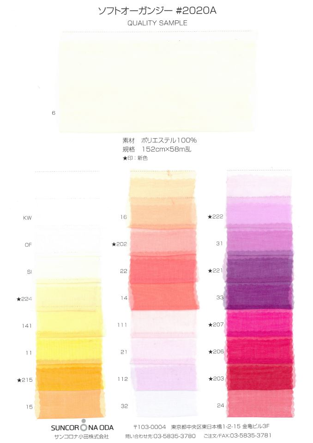2020A ポリエステルソフトオーガンジー[生地] サンコロナ小田/オークラ商事 - ApparelX アパレル資材卸通販