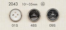 2043 高級感 シャツ・ジャケット用 シルバー ボタン 大阪プラスチック工業(DAIYA BUTTON)/オークラ商事 - ApparelX アパレル資材卸通販