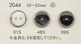 2044 高級感 カシメ シャツ・ジャケット用 ボタン 大阪プラスチック工業(DAIYA BUTTON)/オークラ商事 - ApparelX アパレル資材卸通販