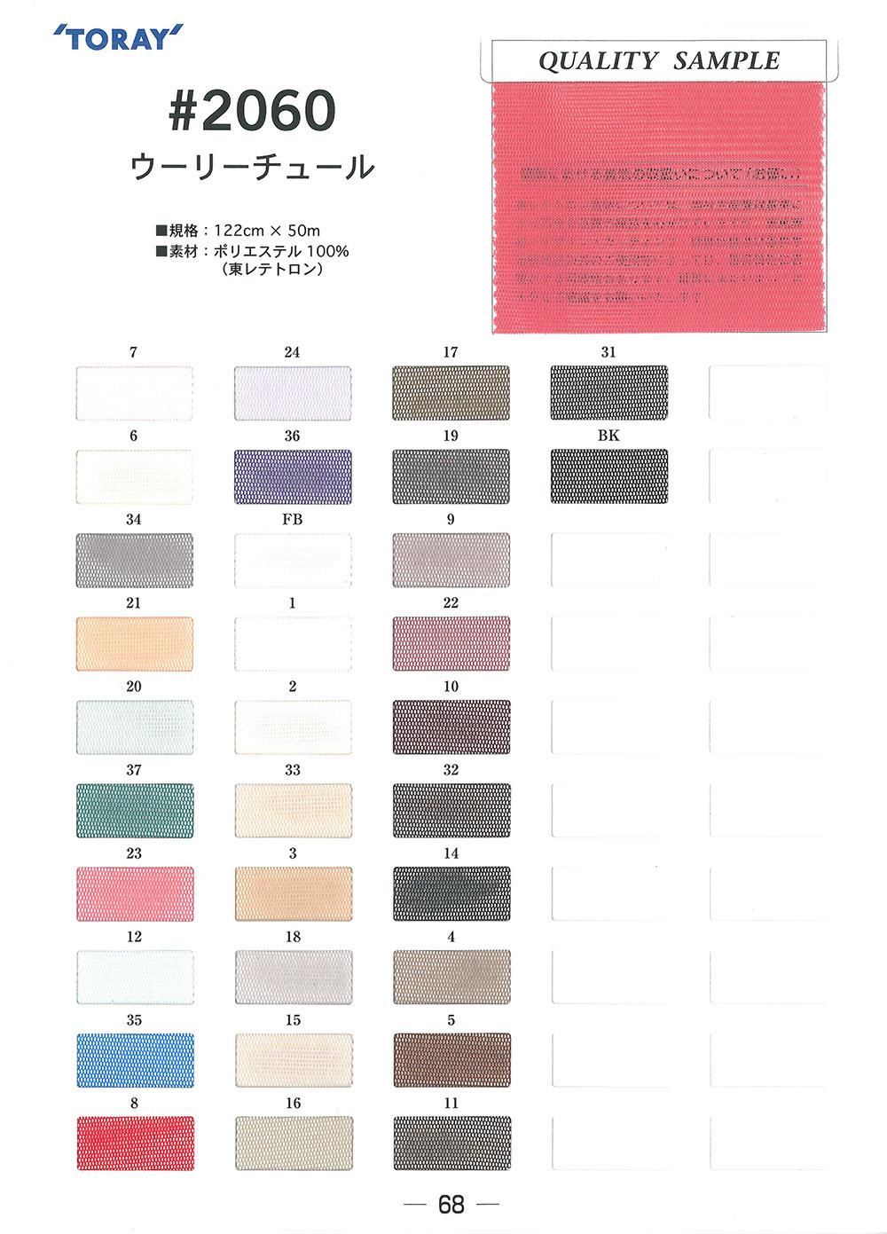 2060 ウーリーチュール裏地 東レ/オークラ商事 - ApparelX アパレル資材卸通販