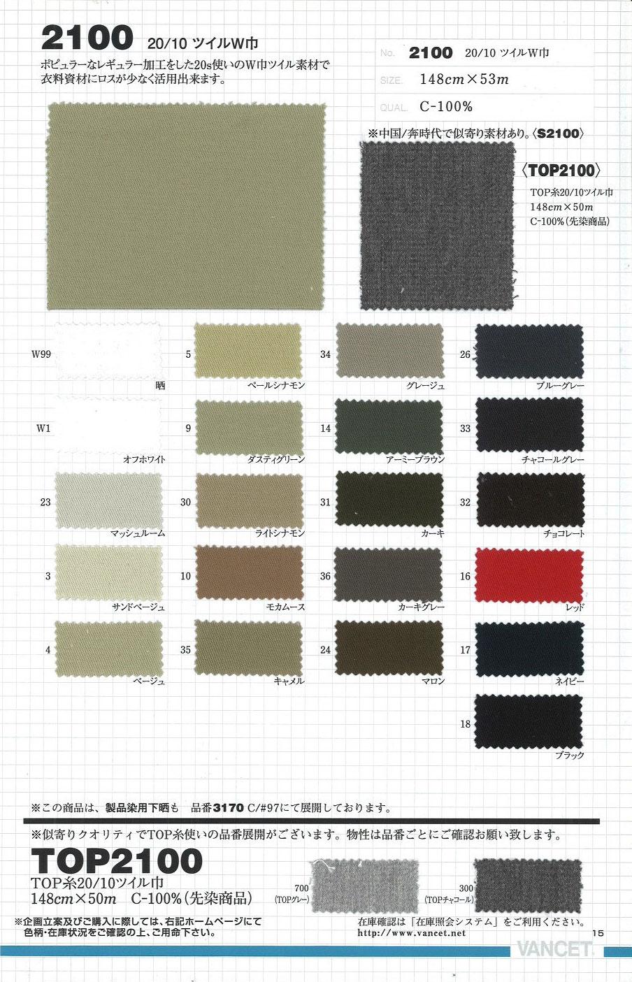 2100 20/10ツイルW巾[生地] VANCET/オークラ商事 - ApparelX アパレル資材卸通販