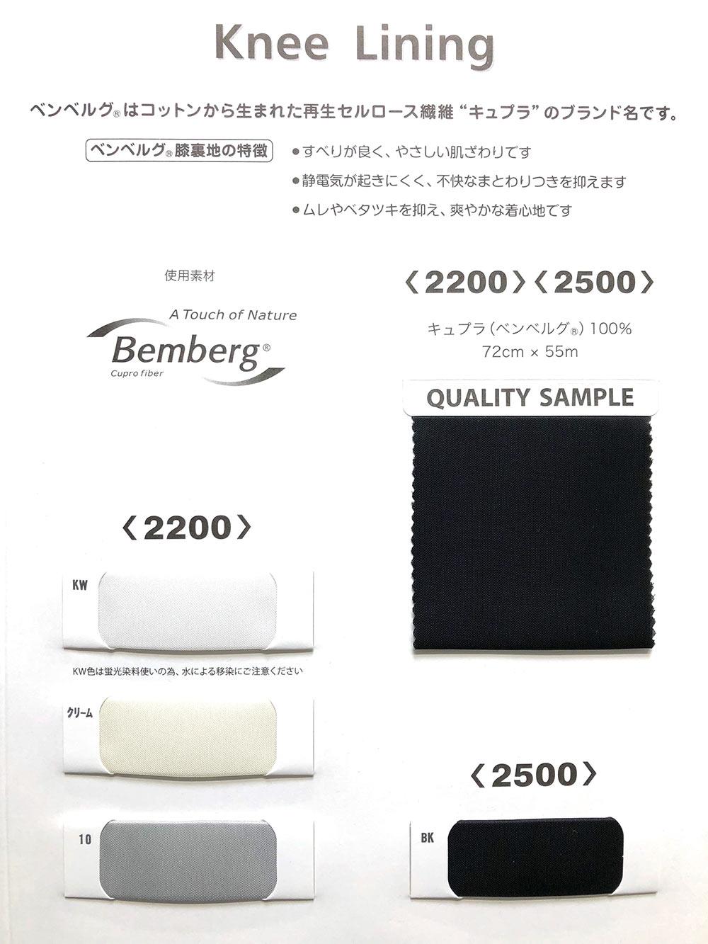 2200 キュプラ ベンベルグ膝裏[裏地] 旭化成/オークラ商事 - ApparelX アパレル資材卸通販