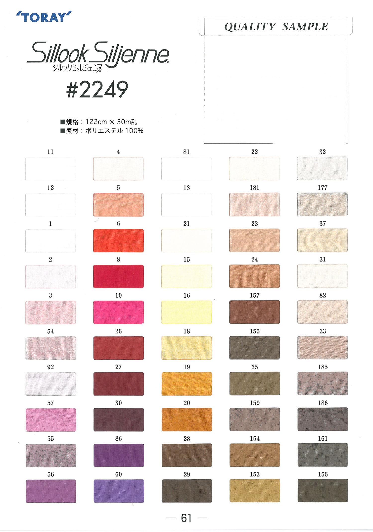 2249 シルックシルジェンヌ[裏地] 東レ/オークラ商事 - ApparelX アパレル資材卸通販