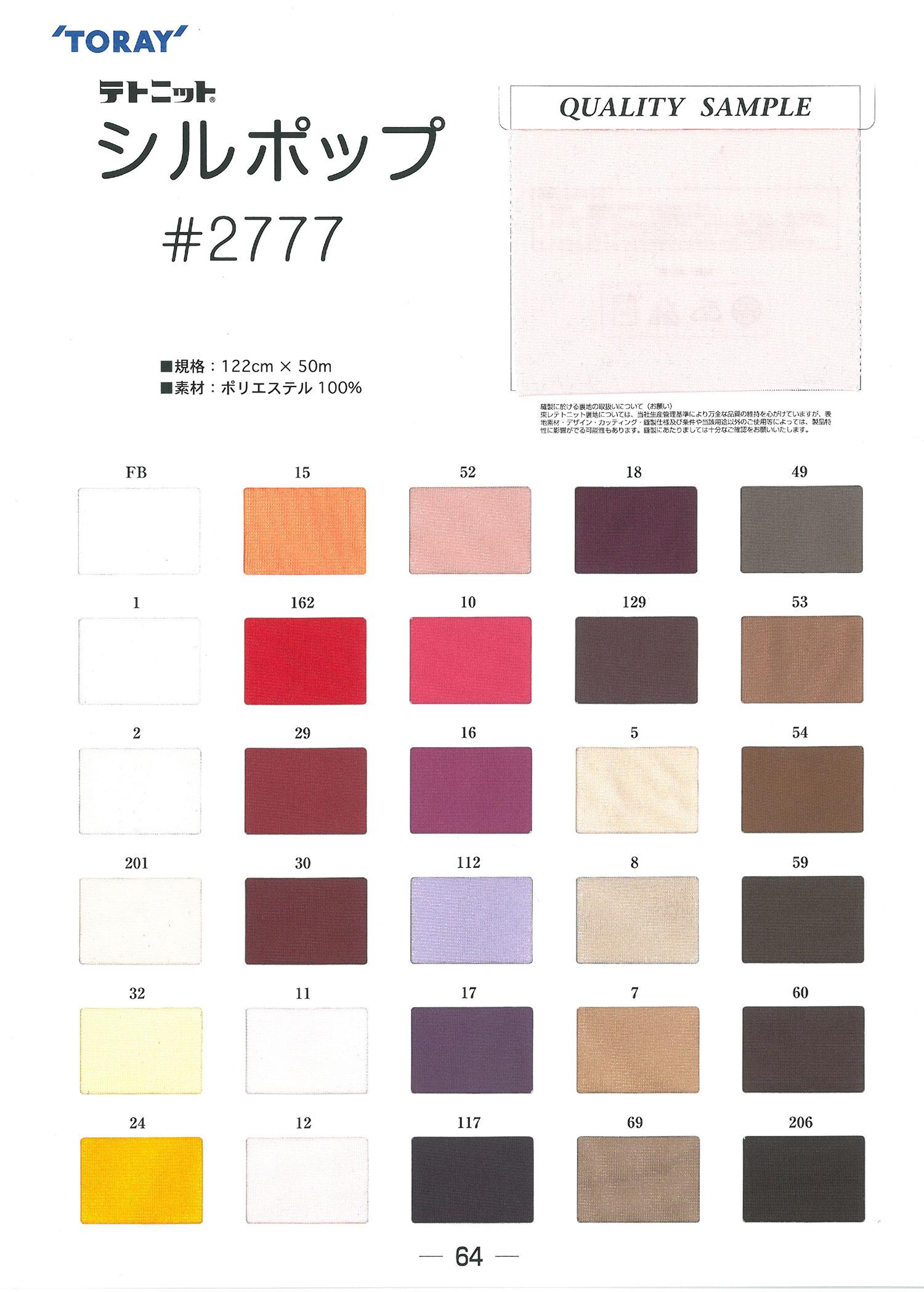 2777 シルポップ裏地 東レ/オークラ商事 - ApparelX アパレル資材卸通販