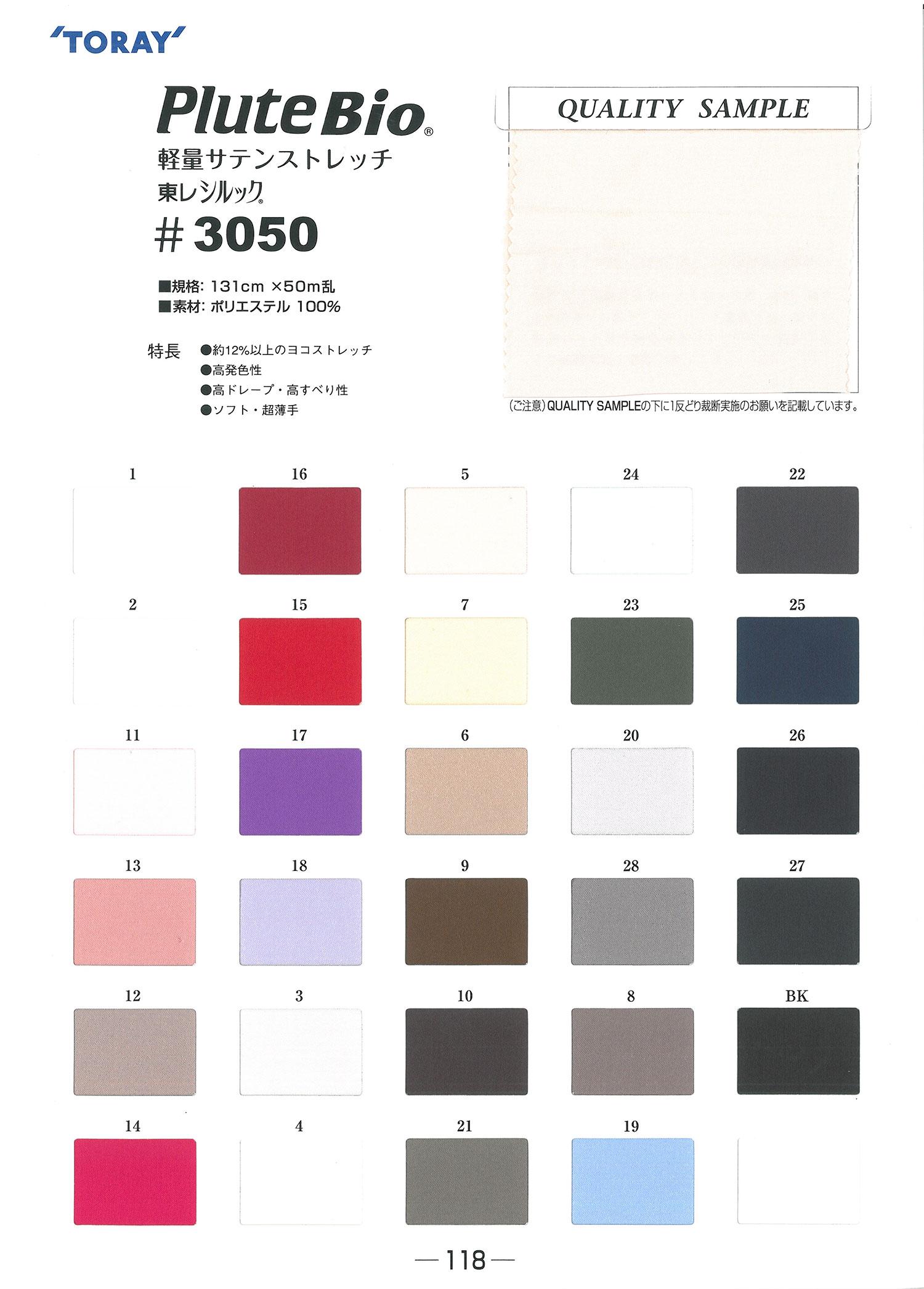 3050 軽量サテンストレッチ[裏地] 東レ/オークラ商事 - ApparelX アパレル資材卸通販