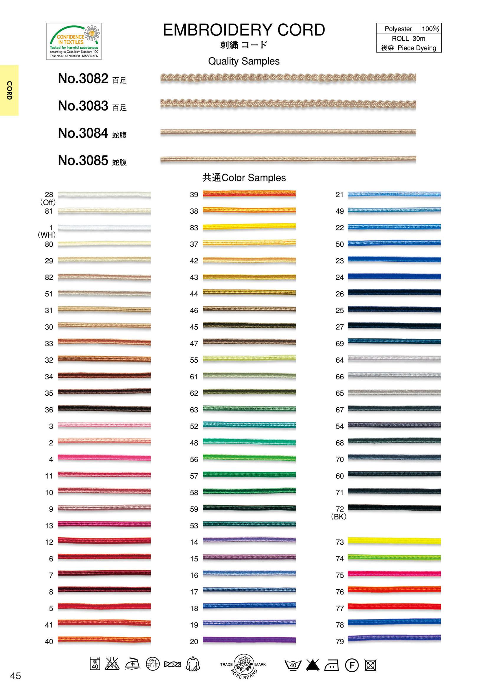 3085 刺繍コード 蛇腹[リボン・テープ・コード] ROSE BRAND(丸進)/オークラ商事 - ApparelX アパレル資材卸通販