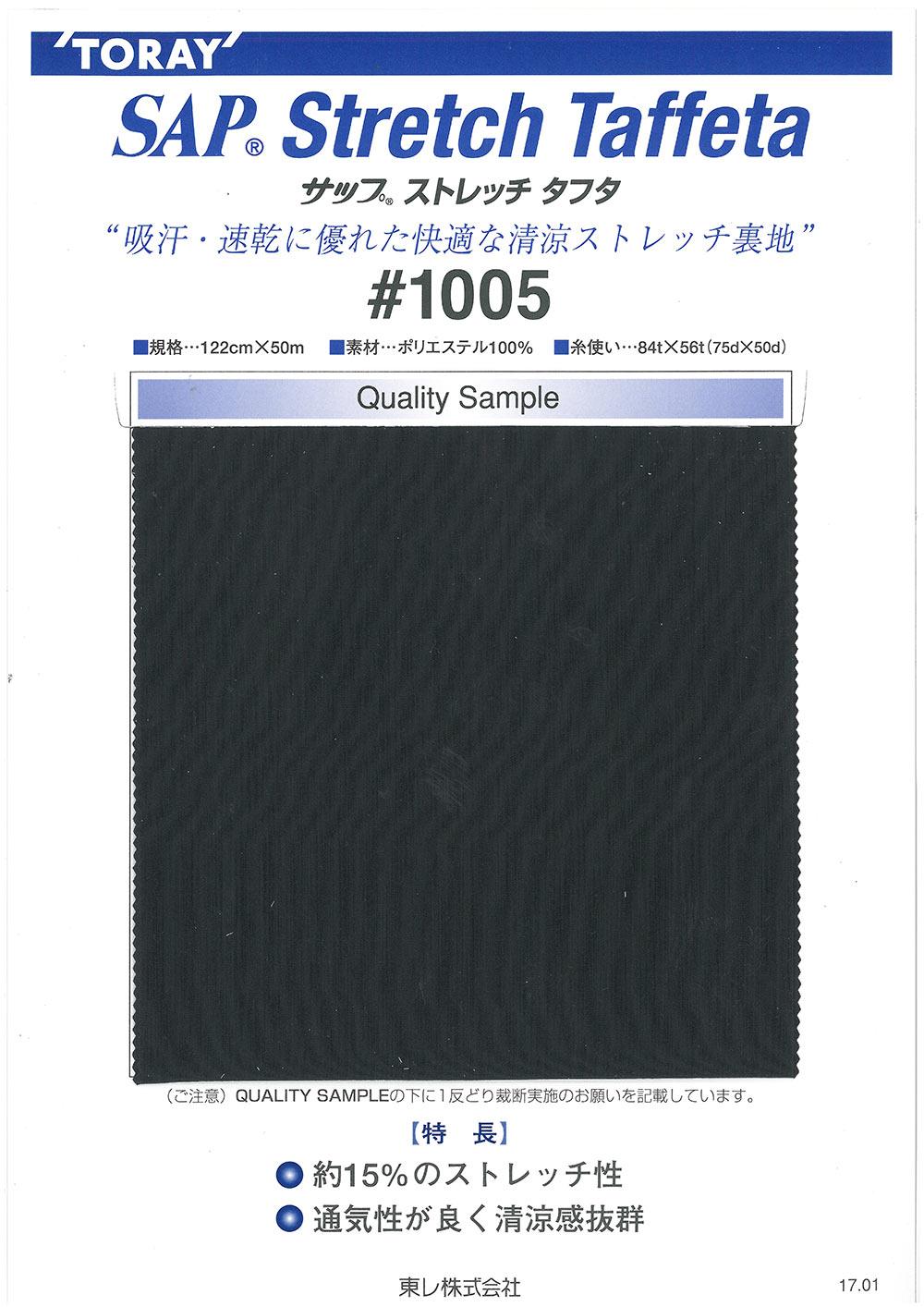 1005 SAP 清涼ストレッチ裏地(吸汗、速乾) 東レ/オークラ商事 - ApparelX アパレル資材卸通販